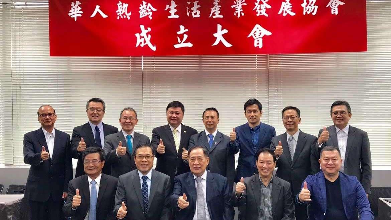 華人熟齡生活產業發展協會成立大會