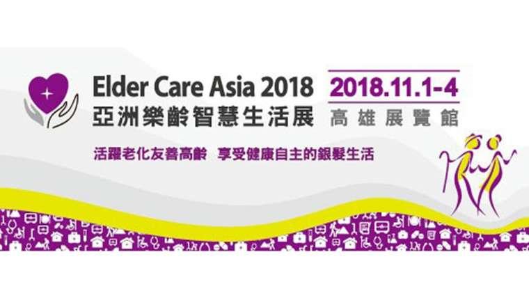 2018 Elder Care Asia亞洲樂齡智慧生活展