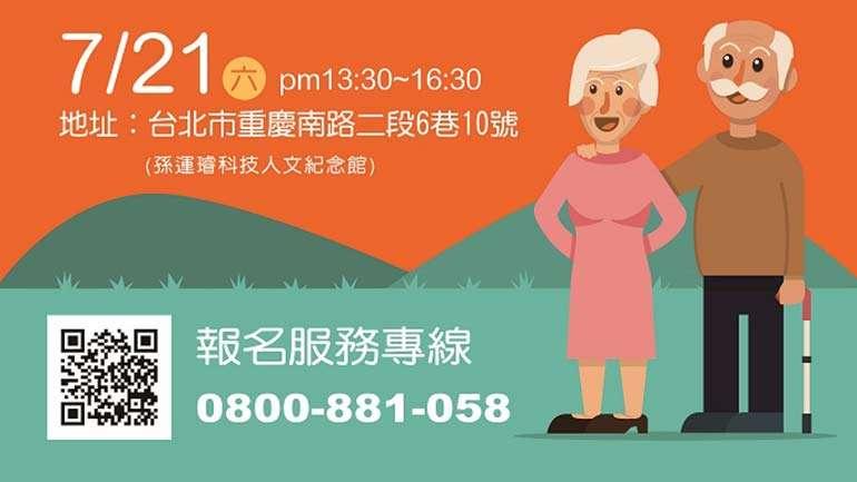健康高齡 趨勢需求