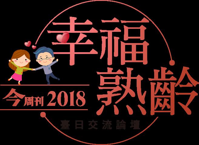 今周刊2018臺日交流論壇-幸福熟齡