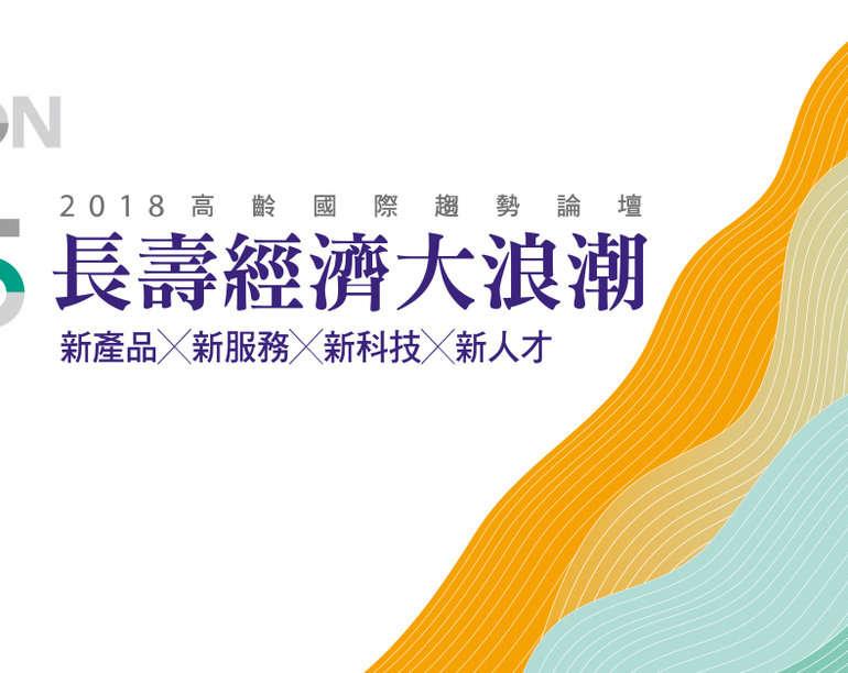 康建趨勢論壇-2025長壽經濟大浪潮