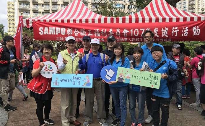 2018.11.10 EWPI & 聲寶健行活動
