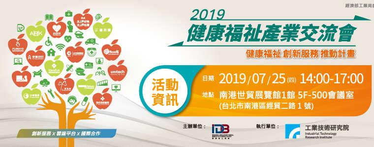 2019 健康福祉產業交流會