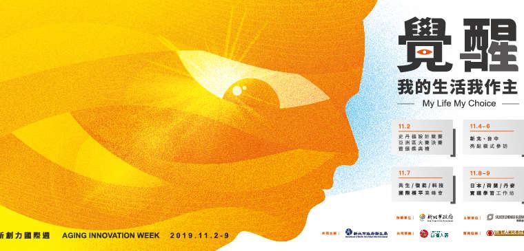 2019 銀浪新創力國際週「覺醒|我的生活我作主」