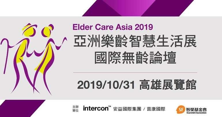 亞洲樂齡智慧生活展 國際無齡論壇