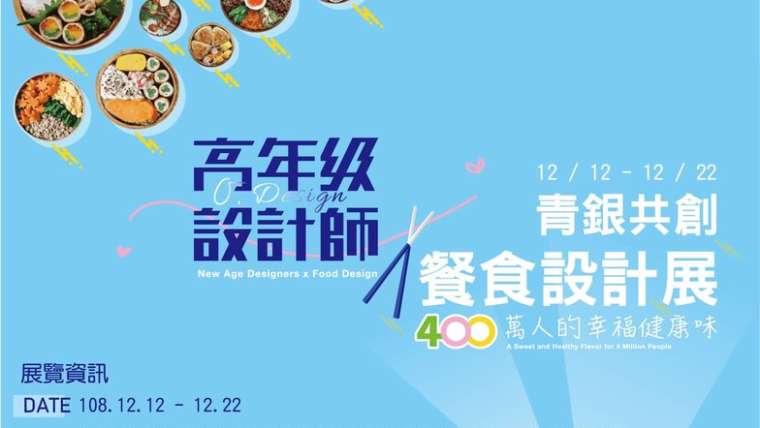 高年級設計師【2019 青銀共創餐時設計展–打造400萬人幸福健康味】