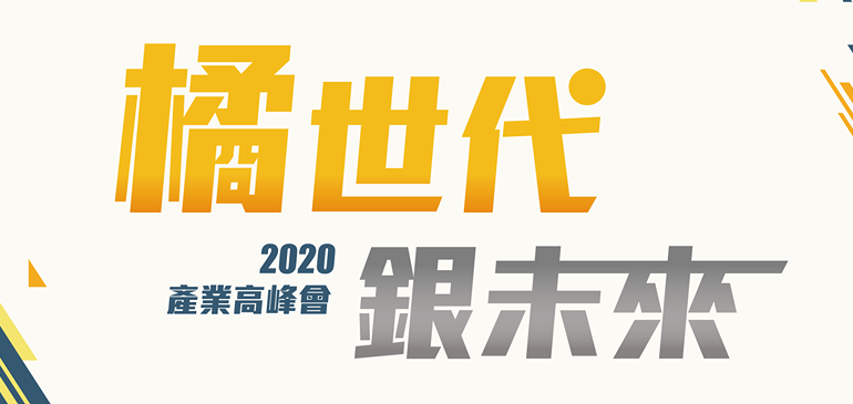 2020橘世代銀未來產業高峰會-熟齡好生活徵件活動