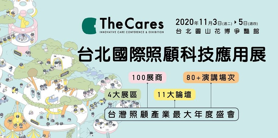 The Cares台北國際照顧科技應用展