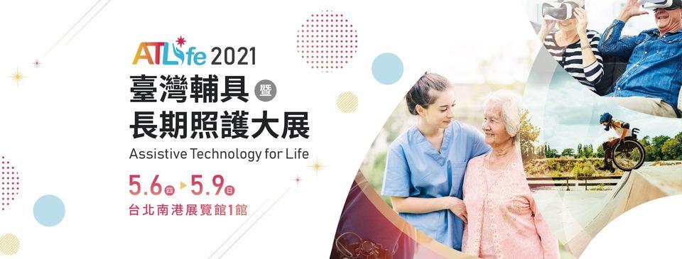 2021 AT Life 臺灣輔具暨長期照護大展