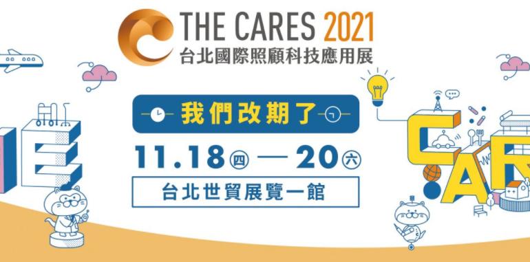 The Cares 2021 台北國際照顧科技應用展