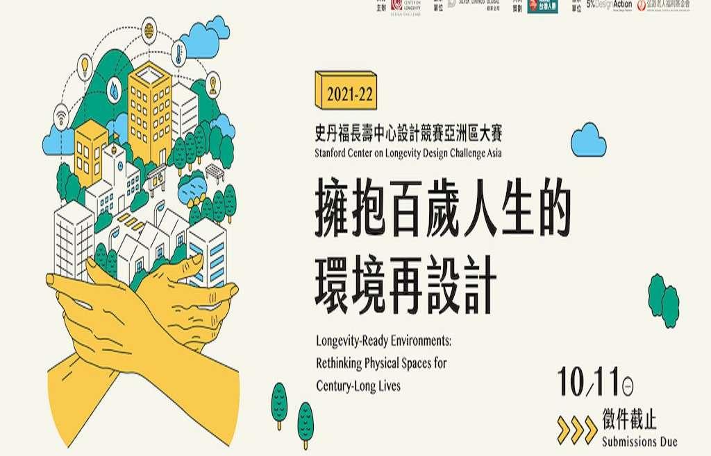 2021-22 史丹福銀髮設計競賽亞洲區大賽【10/11徵件截止】